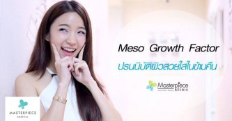 """Meso Growth Factor"" ปรนนิบัติผิวสวยใสในข้ามคืน"