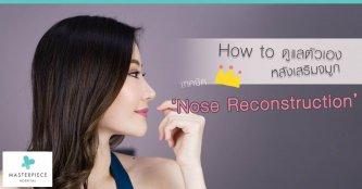 """How to ดูแลตัวเองหลังเสริมจมูก """"เทคนิค Nose Reconstruction"""""""