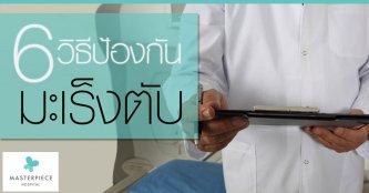 6 วิธีป้องกันมะเร็งตับ