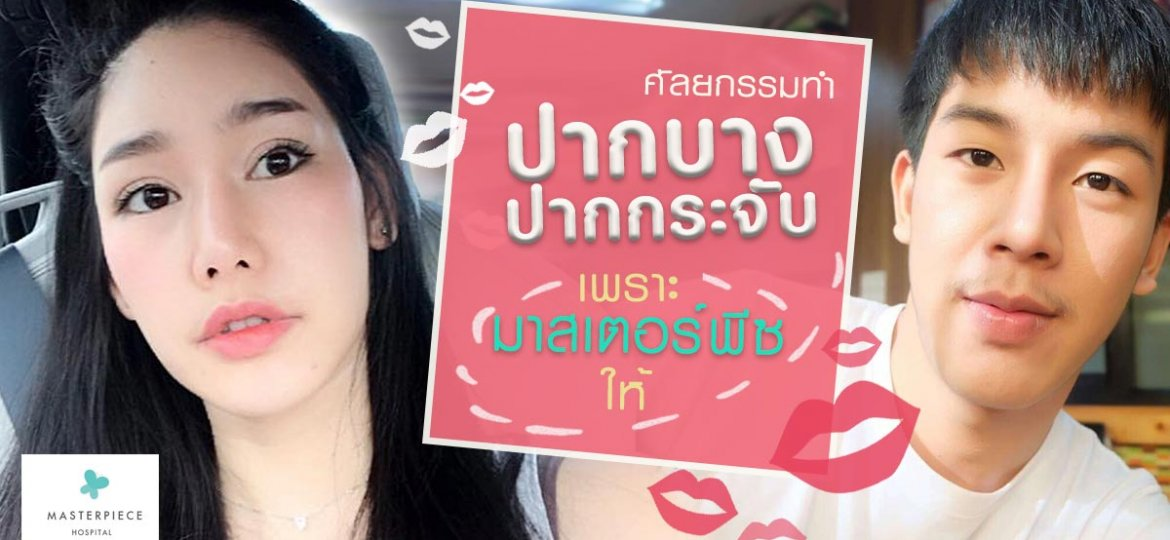 Template-cover-ปากกระจับ