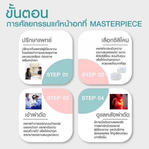 ขั้นตอน step 02