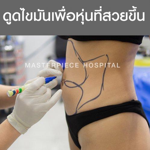 วาดผ่าตัด ตัดหนังหน้าท้อง tummy