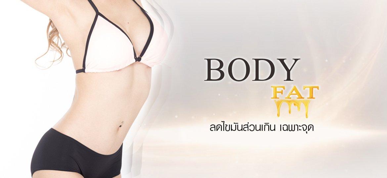 AW Body Fat DF1