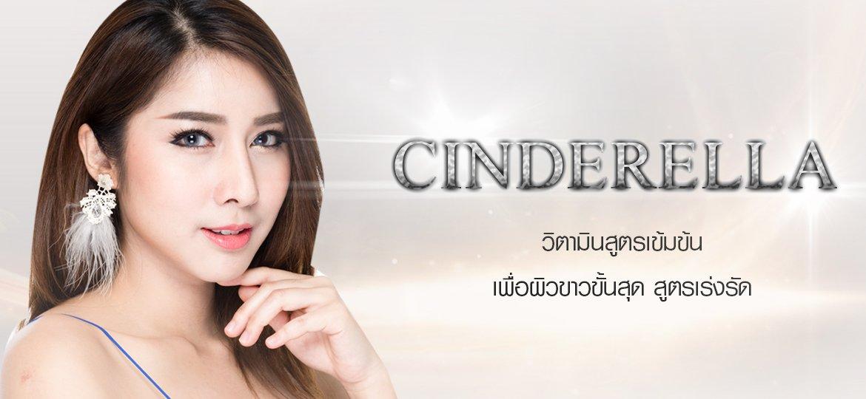 AW Cinderella DF2