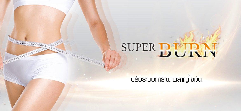 AW Super Burn DF1
