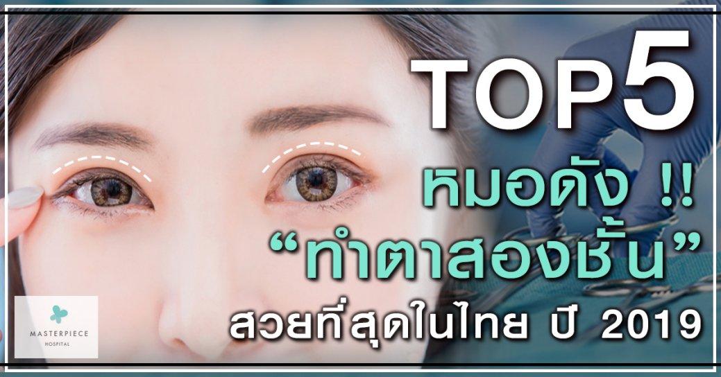 TOP 5 หมอดัง !! ทำตาสองชั้น สวยที่สุดในไทย ปี 2019