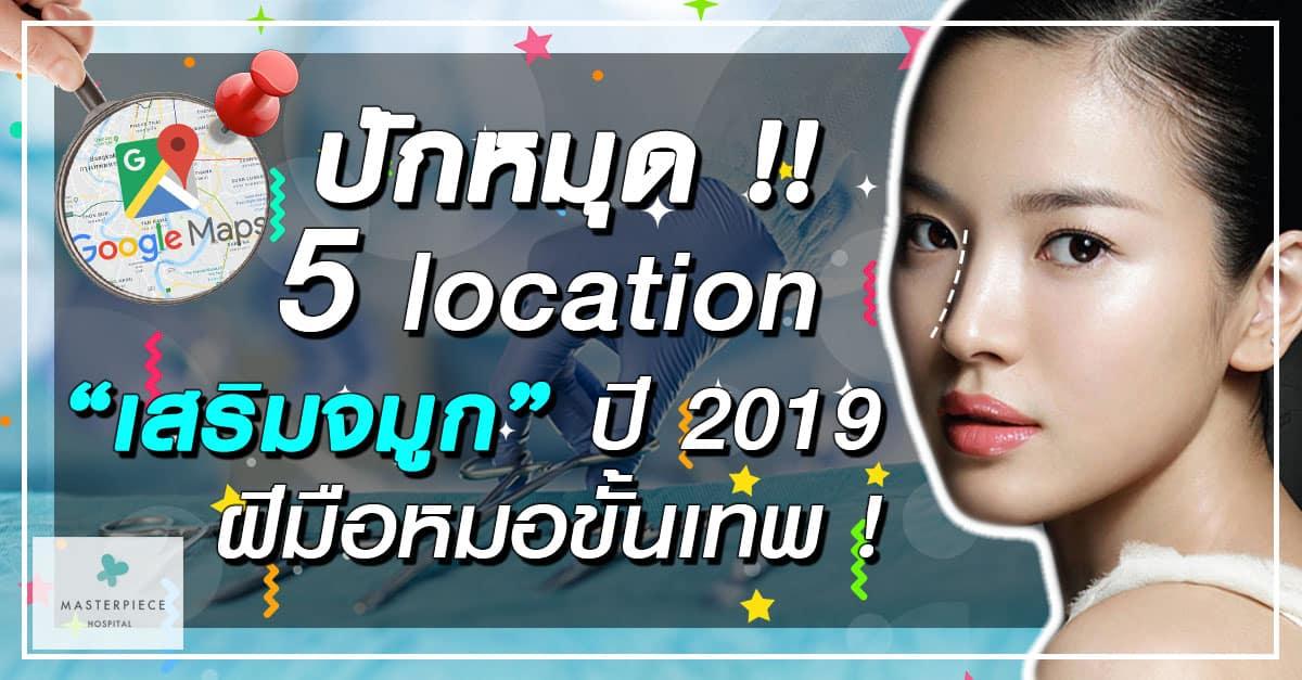 """ปักหมุด !! 5 Location """"เสริมจมูก"""" ปี 2019 ฝีมือหมอขั้นเทพ !"""